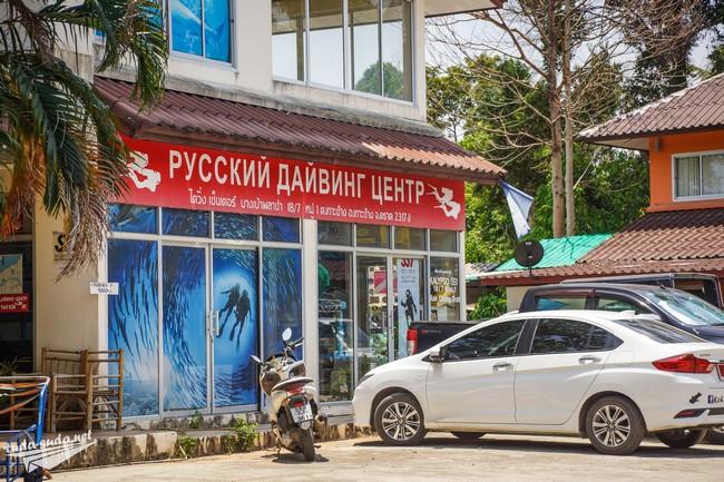 Русский дайв-центр на Ко Чанге
