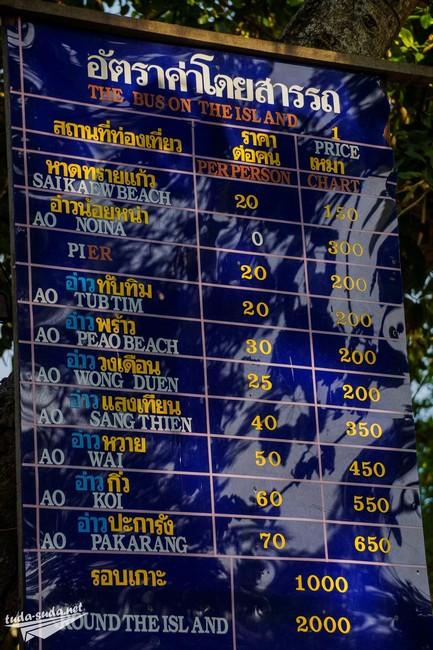 Ко Самет цены на транспорт