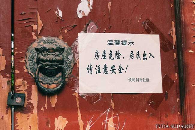 Пекин символы фото