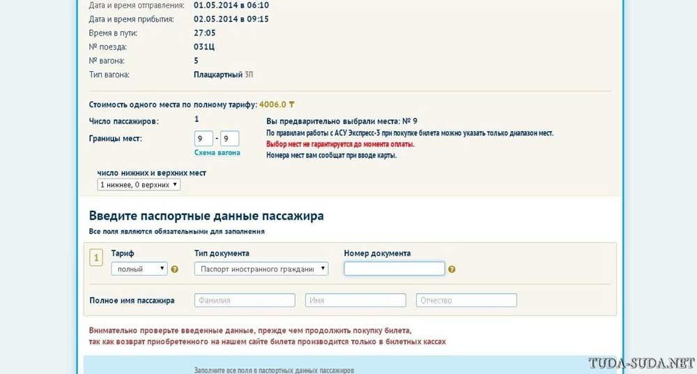 Билет на поезд Казахстан онлайн