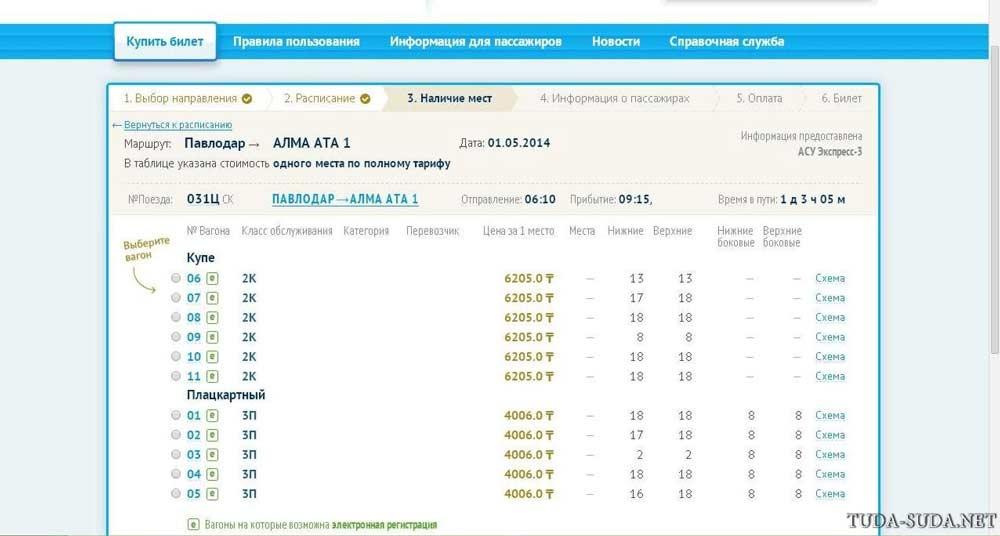 Купить билеты на поезд Казахстан Темир Жолы