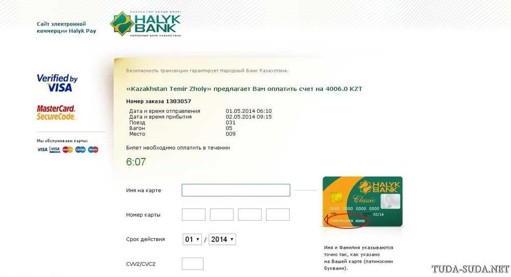 Билеты на поезд онлайн Казахстан