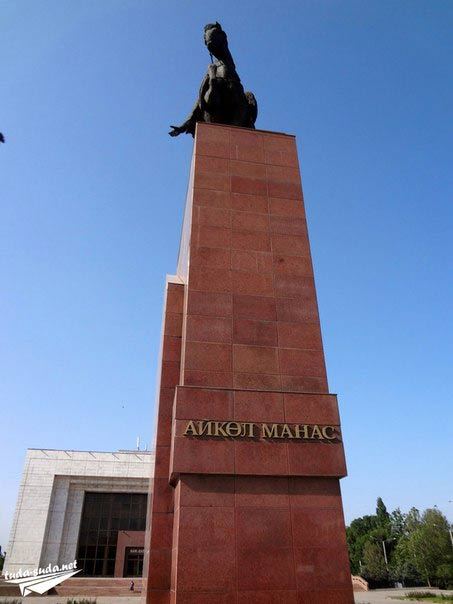 Манас Бишкек