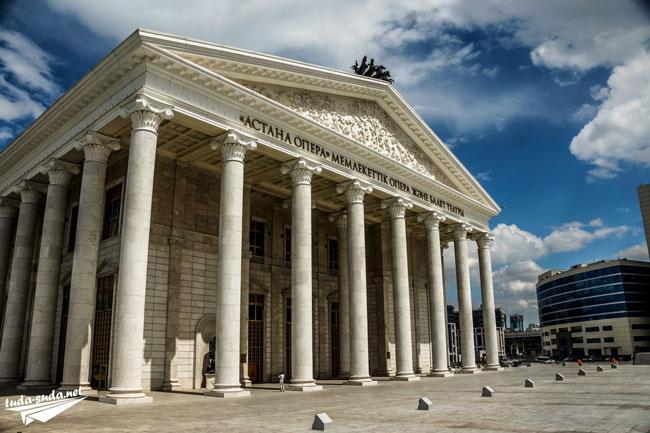 театр оперы и балета Астана
