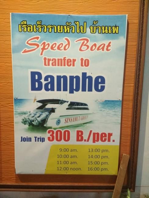 лодка на Ко Самет