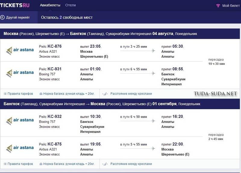 Как покупать авиабилеты через поисковик авиабилетов
