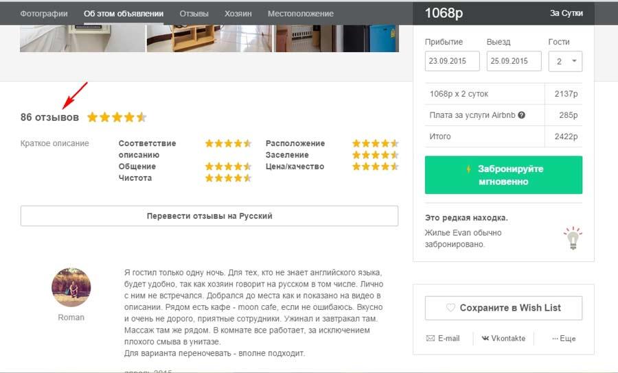 Airbnb отзывы