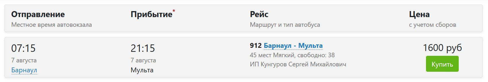 рейс Барнаул-Мульта