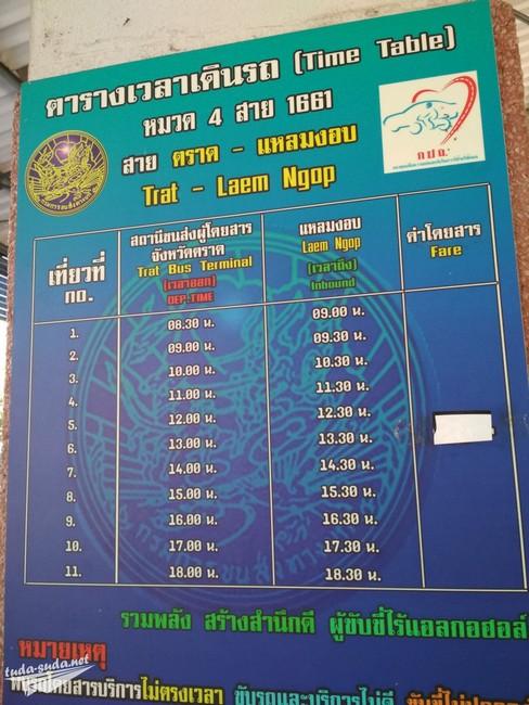 Trat - Laem Ngop timetable