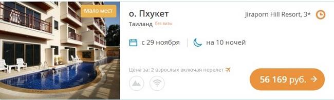 Туры в Таиланд дешево из Москвы