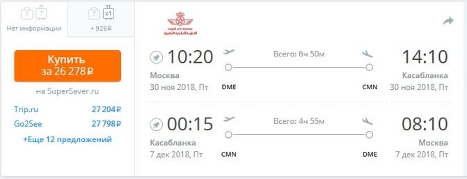 рейсы Москва-Касабланка