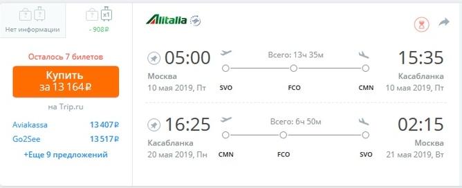 Москва-Рим-Касабланка