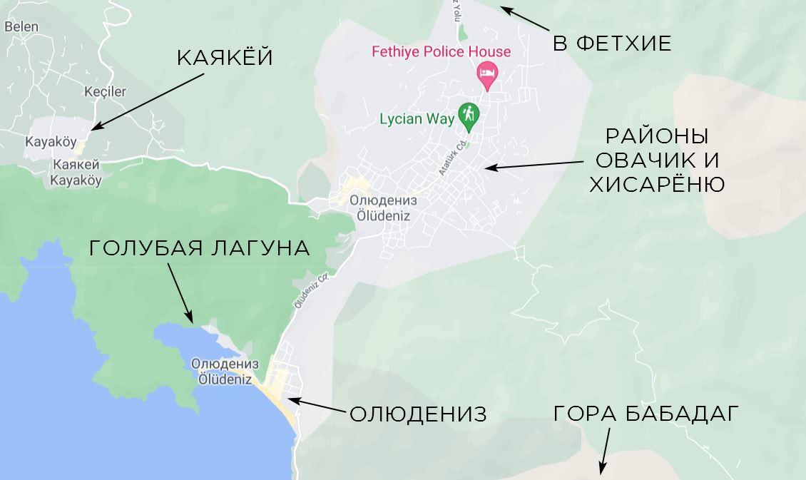Карта Олюдениза и окрестностей