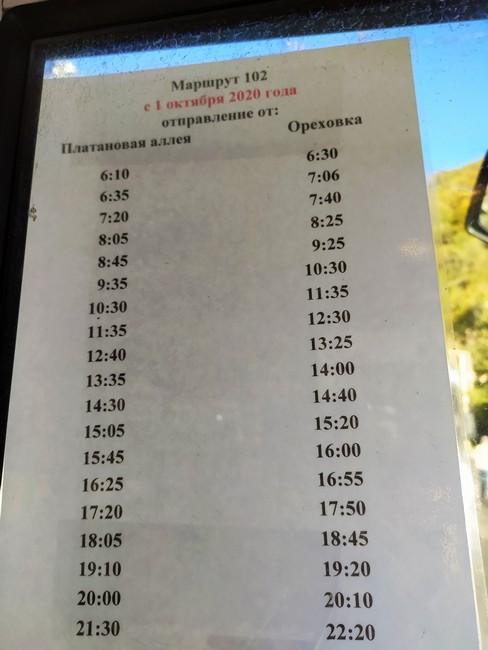 расписание автобуса №102 Сочи