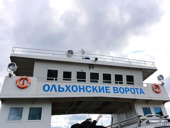Паром Ольхонские ворота
