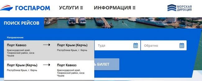 Купить билет на паром в Крым