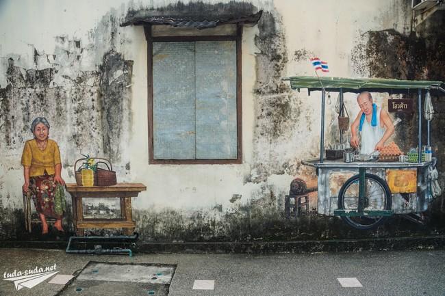 граффити Пхукет таун