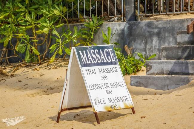 массаж пляж банг по самуи