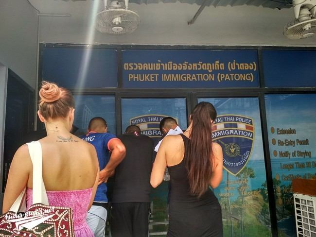 Immigration Office Патонг