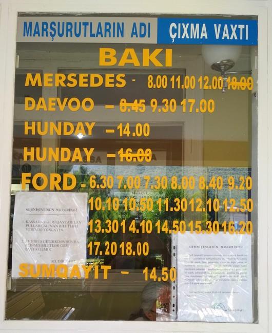 Расписание автобусов Шеки-Баку