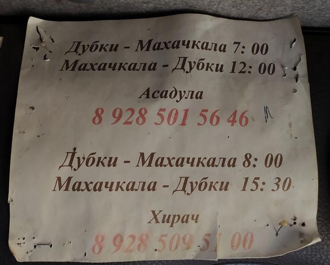 Расписание маршруток Махачкала-Дубки
