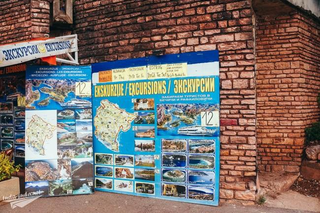 экскурсии в Черногории цены