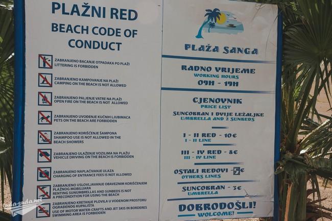 цена лежаков на пляже Черногория