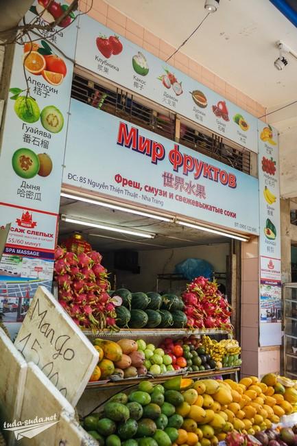 фрукты Нячанг