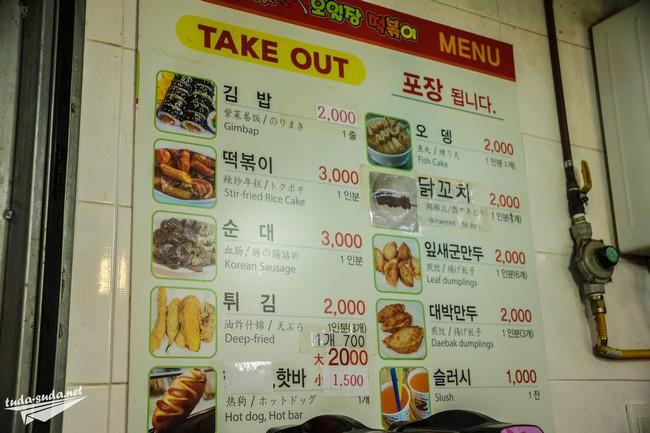 Уличная еда в Южной Корее цены