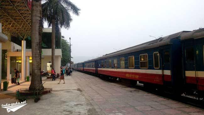 Поезд во Вьетнаме