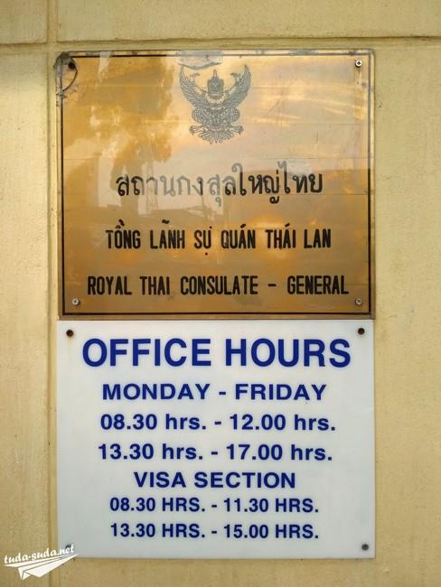 консульство Таиланда в Хошимине