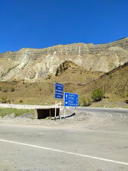 Дагестан дорога