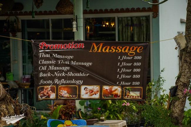 Тайский массаж Пхукет цена